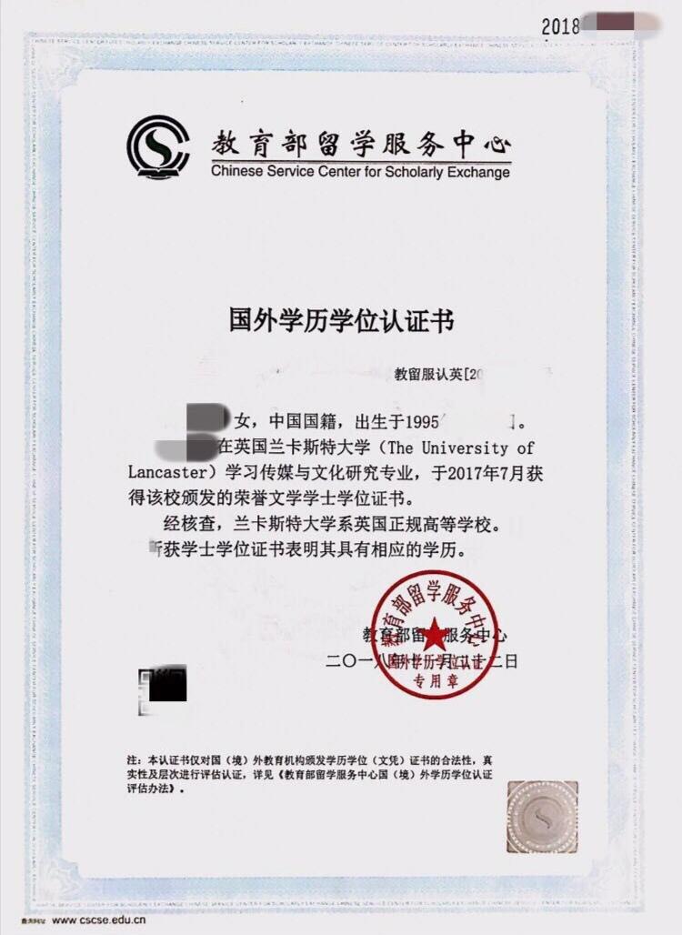 兰卡学历认证书