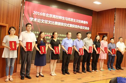 我校师生在北京高校马克思主义经典著作学术论文征文比赛中获得佳绩
