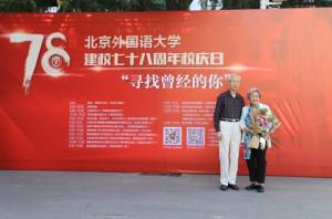 """""""寻找曾经的你""""——2019•北京外国语大学校庆日系列活动举行"""