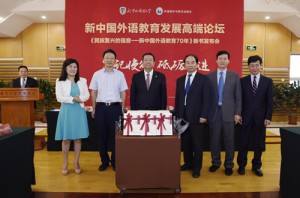 新中国外语教育70年